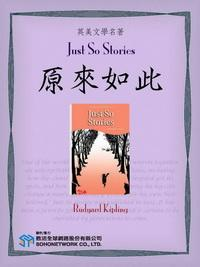 Just So Stories = 原來如此