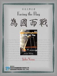 Facing the Flag = 為國而戰