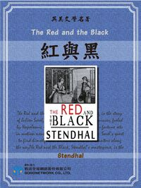 The Red and the Black = 紅與黑