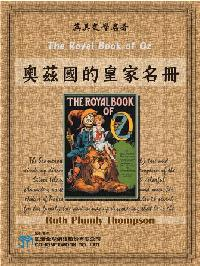 The Royal Book of Oz = 奧茲國的皇家名冊